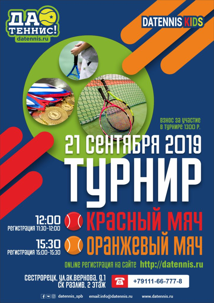 Турнир DATENNIS KIDS 21 сентября 2019г.